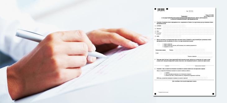 Изображение - Правила заполнения заявления на закрытие ип zajavlenie-na-zakritie-ip
