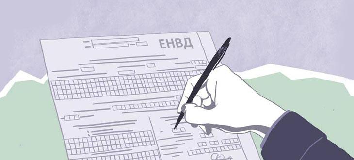 Новая декларация по ЕНВД за 1 квартал 2019 года: бланк скачать и образец заполнения для ИП