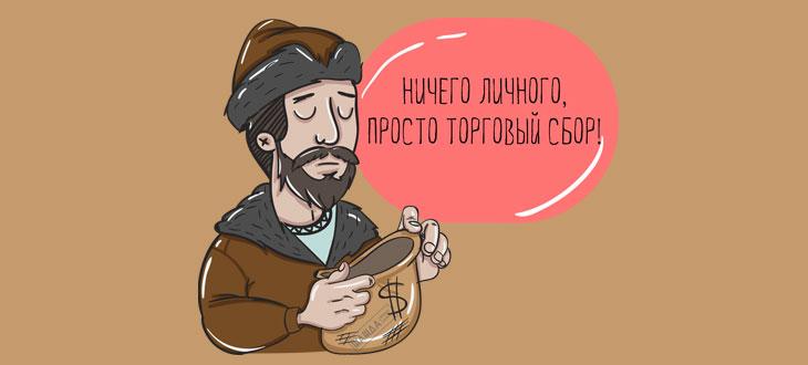 Изображение - Торговый сбор в 2019 году кому платить и как рассчитывать torgovyj-sbor-1