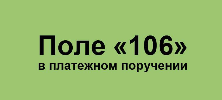 Основание платежа 106 штраф налоговой