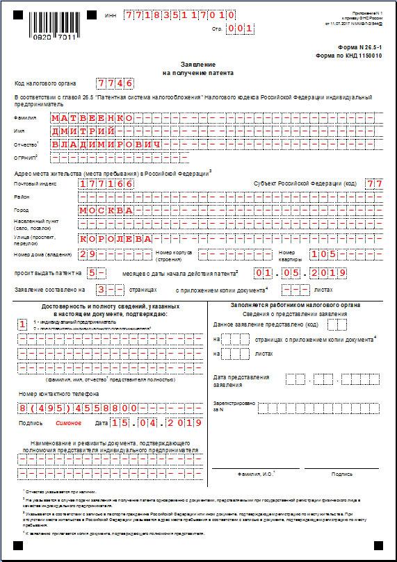 Заявление на Патент на 2020 год — скачать бланк и образец заполнения