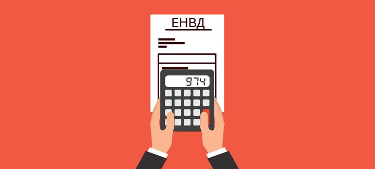 Расчет страховых взносов при енвд 2019 год калькулятор