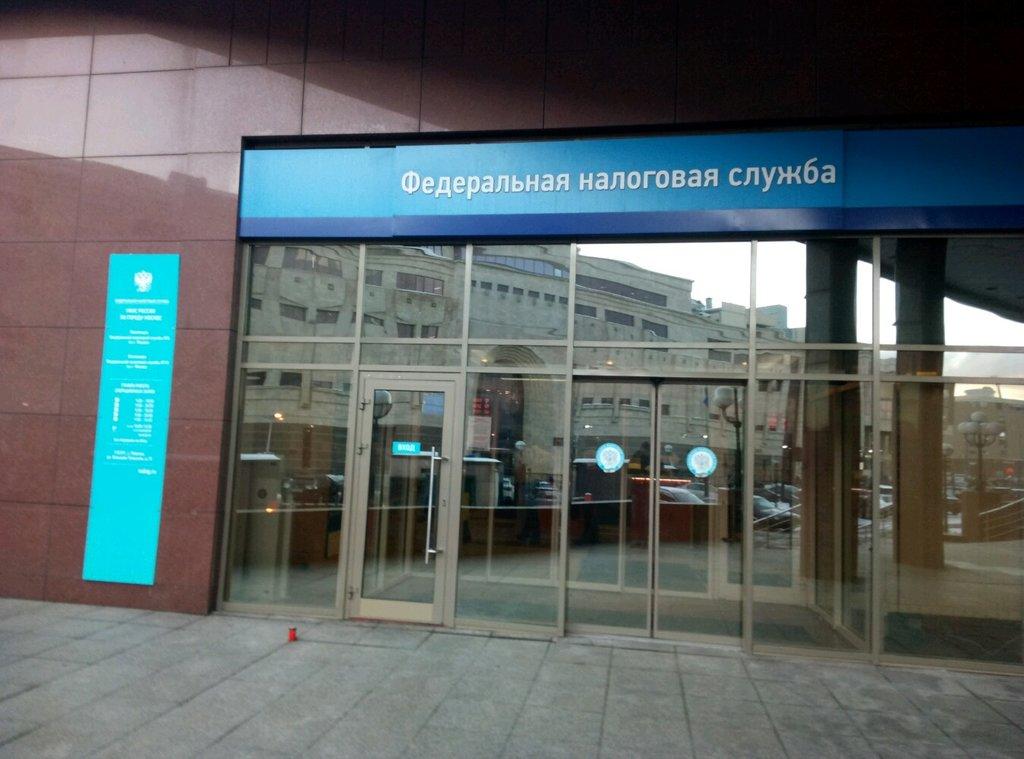 Налоговая инспекция № 6 - Центральный АО