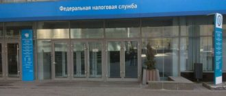 Налоговая инспекция № 1 Центральный АО